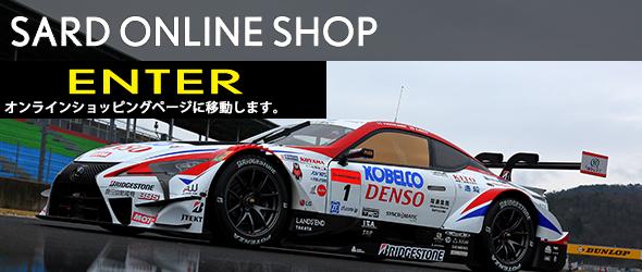 SARD ONLINE SHOP 【ENTER】オンラインショッピングのページに移動します